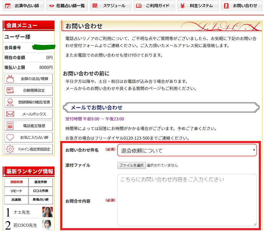 ホームページのお問い合わせフォーム