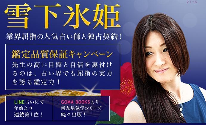 雪下氷姫先生鑑定品質保証キャンペーン