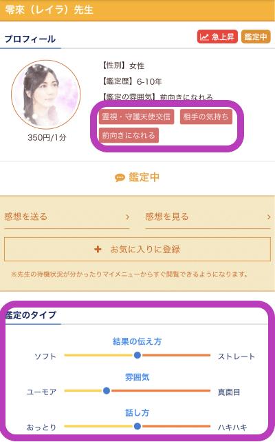 電話占いニーケ 占い師プロフィール画面3