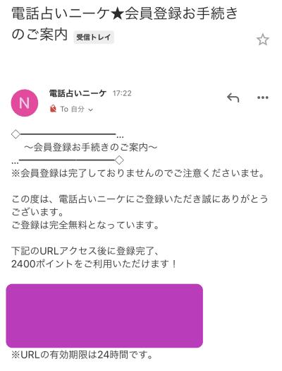 電話占いニーケ 新規登録5