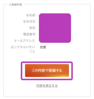 電話占いニーケ 新規登録3