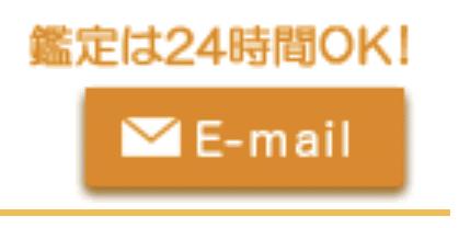 電話占いニーケ 鑑定受付時間