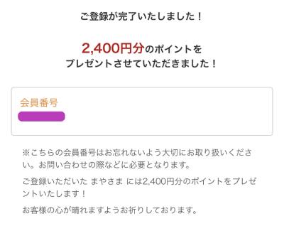 電話占いニーケ 新規登録6