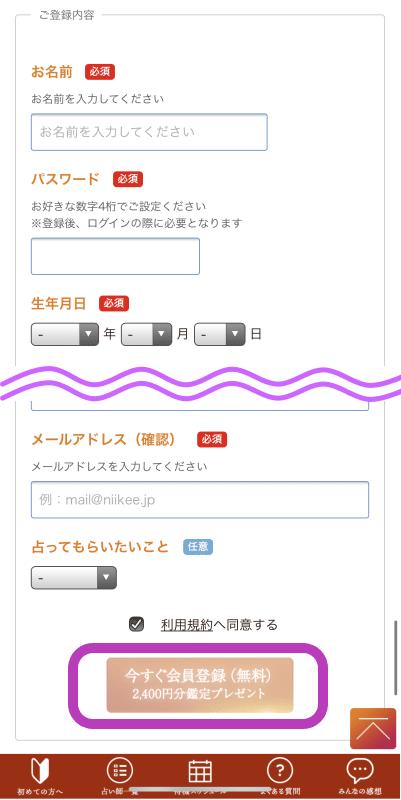 電話占いニーケ 新規登録2