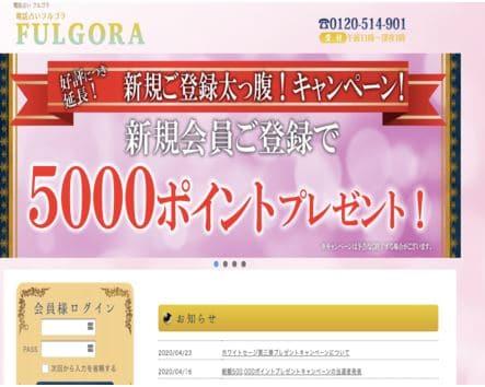 新規登録で5000ポイントプレゼント