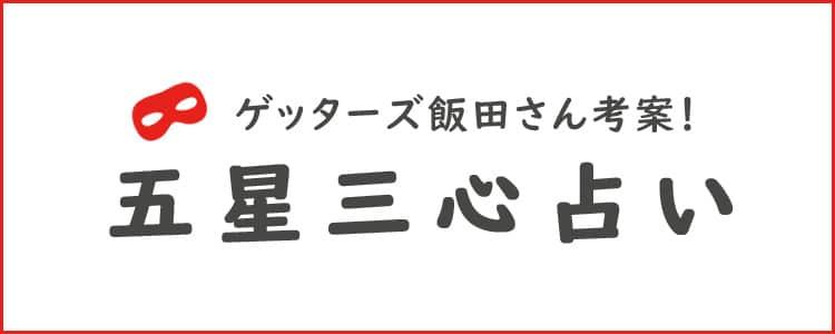 ゲッターズ 飯田 姓名 判断