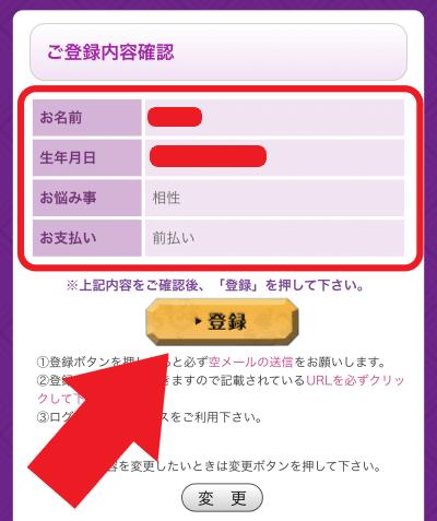 電話占いハーモニー 新規登録3