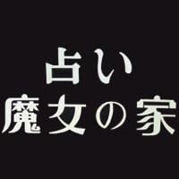 瑠菜亜先生