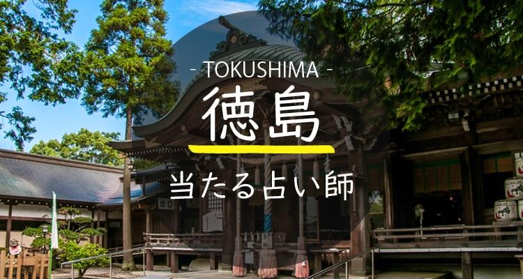 徳島県で当たる占い師12名を大公開!