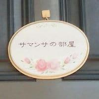 清水 栄子先生