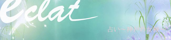 占い eclat〜エクラ〜 神戸の女神
