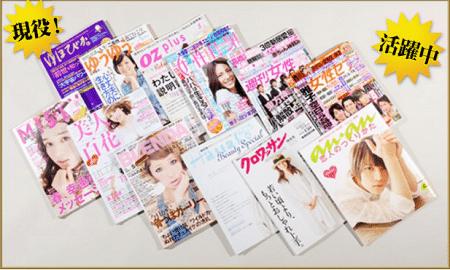 日本霊能師協会掲載雑誌