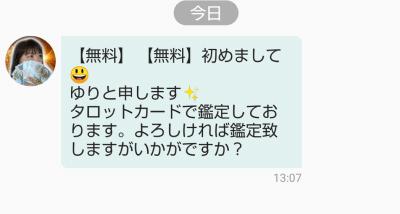 リスミィ(Lismi) 鑑定画面