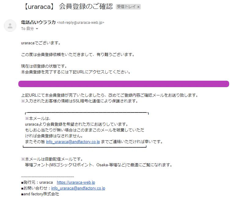ウララカ(uraraca) 新規登録の流れ4(ウェブ版)