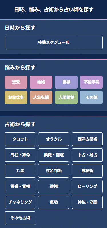 ウララカ(uraraca) 検索画面