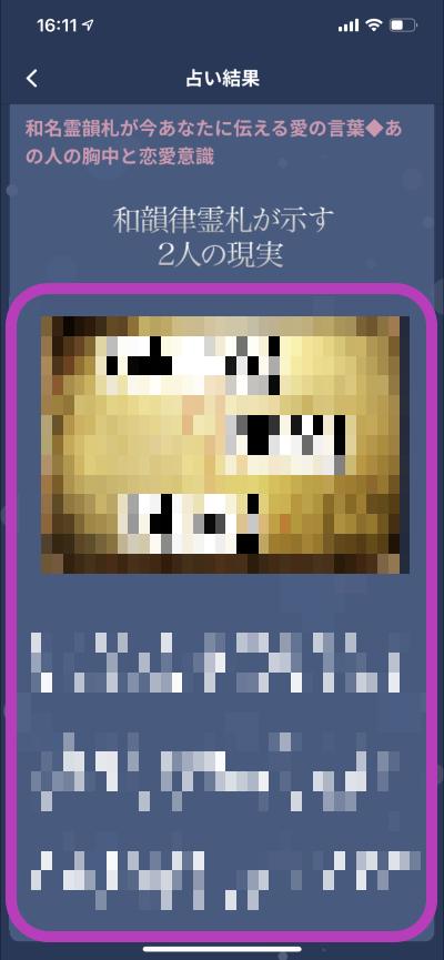 ウララカ(uraraca) 占いメニュー体験3