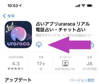 ウララカ(uraraca) 新規登録の流れ1(アプリ版)