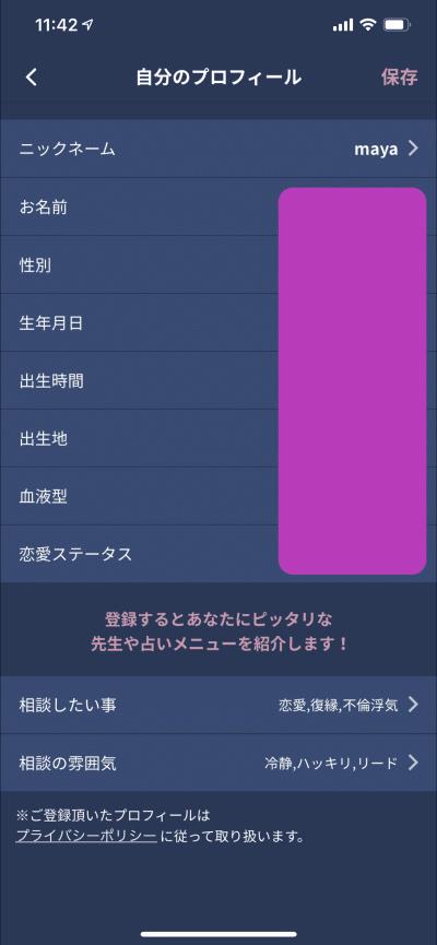 ウララカ(uraraca) 登録する情報例(アプリ版)