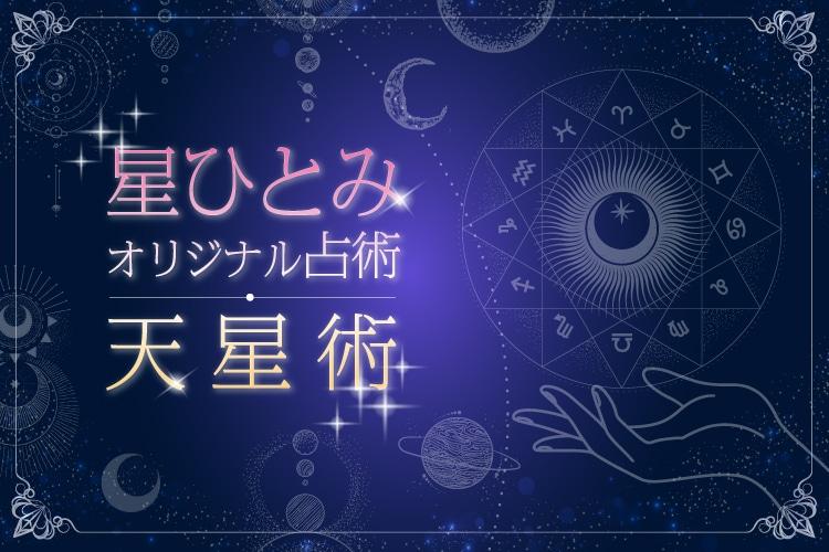 星ひとみ天星術の調べ方を紹介!あなたはどのタイプ?