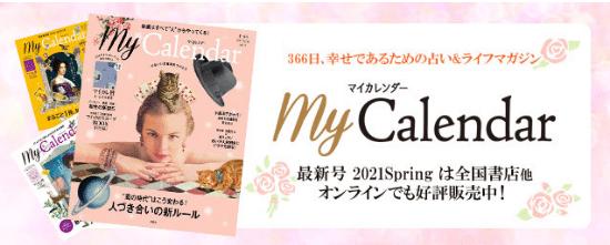 電話占い師名鑑プラス:MyCalendar2021spring