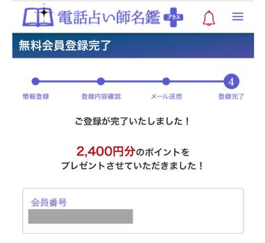 電話占い師名鑑プラス:ポイント付与
