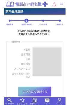 電話占い師名鑑プラス:会員登録②