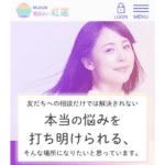 電話占い虹運:トップページ