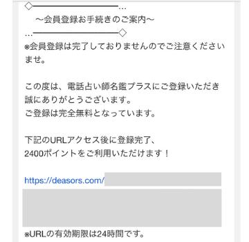 電話占い師名鑑プラス:会員登録③
