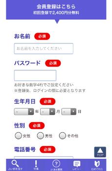 電話占い師名鑑プラス:会員登録①