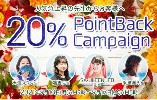 ウラナ短期キャンペーン③