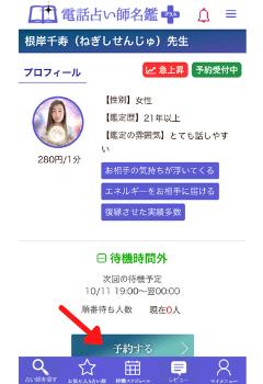 電話占い師名鑑プラス:予約鑑定