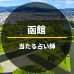 函館 占い