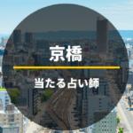 京橋 占い