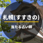 札幌(すすきの) 占い