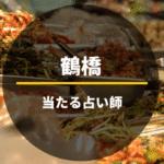 鶴橋 占い