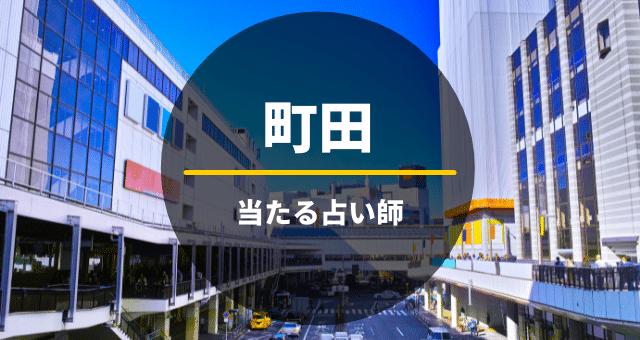 町田 占い
