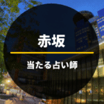 赤坂 占い