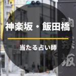 神楽坂・飯田橋 占い