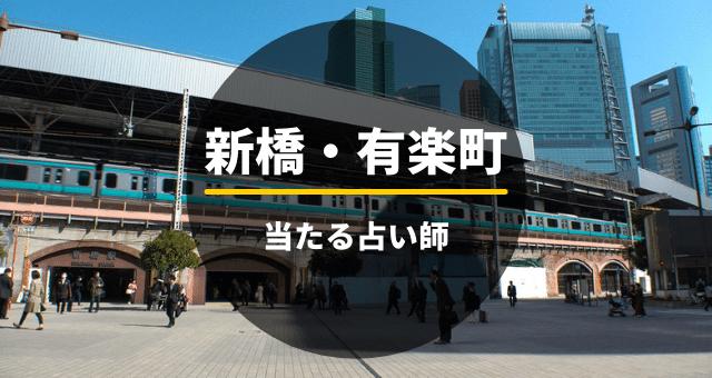 新橋・有楽町 占い