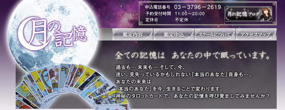 紫月のタロット 月の記憶