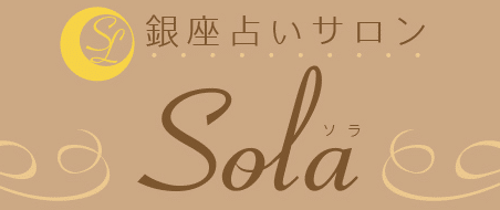 銀座占いサロンSola 銀座店