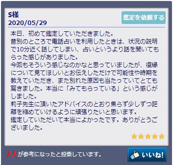 姫川莉子先生に復縁について相談した口コミ