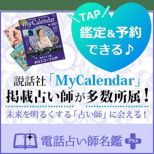 電話占い師名鑑+